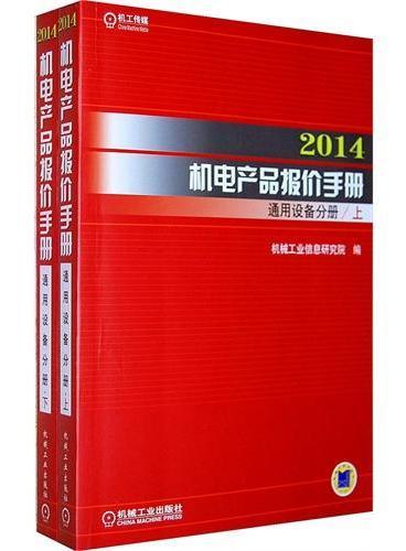2014机电产品报价手册通用设备分册(上下)