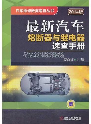 最新汽车熔断器与继电器速查手册(2014版)
