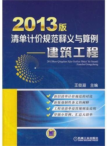 2013版清单计价规范释义与算例——建筑工程