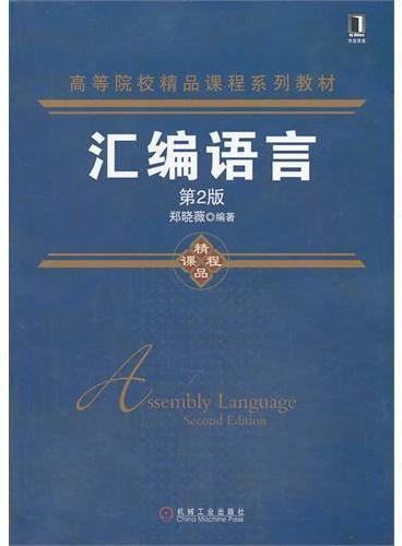 汇编语言(第2版,高等院校精品课程系列教材)