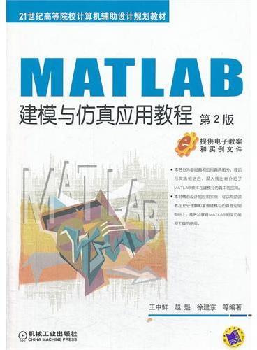 MATLAB建模与仿真应用教程(第2版,21世纪高等院校计算机辅助设计规划教材)