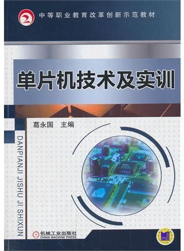 单片机技术及实训(中等职业教育改革创新示范教材)