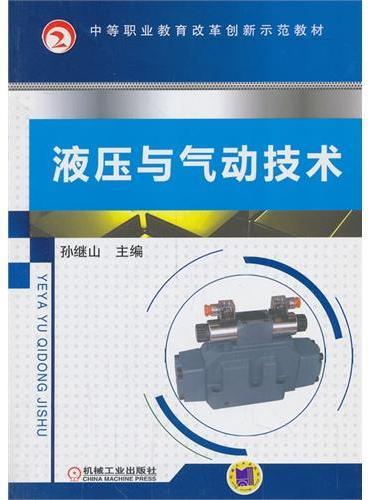 液压与气动技术(中等职业教育改革创新示范教材)