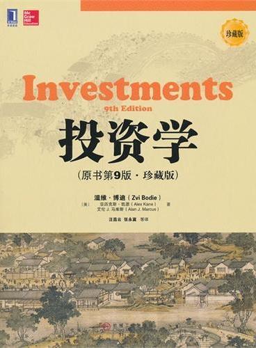 投资学(原书第9版·珍藏版)