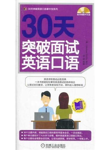 30天突破面试英语口语