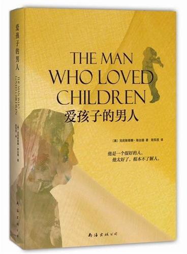 爱孩子的男人(《自由》作者弗兰岑盛赞:这本疯狂又华丽的小说是20世纪最伟大的文学作品之一)