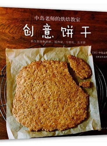 创意饼干(不含黄油和奶油、低热量、尽情吃、长不胖)