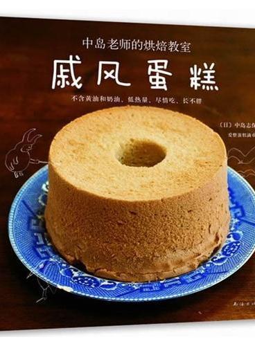 戚风蛋糕(不含黄油和奶油、低热量、尽情吃、长不胖)