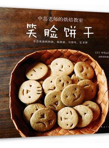 笑脸饼干(不含黄油和奶油、低热量、尽情吃、长不胖)
