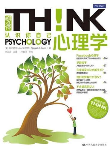 心理学!(明德书系·THINK)