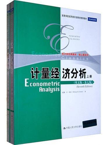 计量经济分析(英文版·第七版)上下册(经济学经典教材·核心课系列;高等学校经济类双语教学推荐教材)