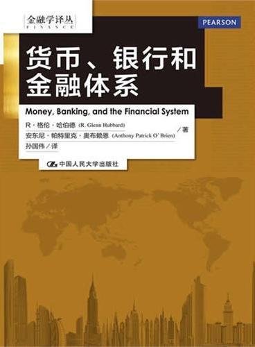 货币、银行和金融体系(金融学译丛)