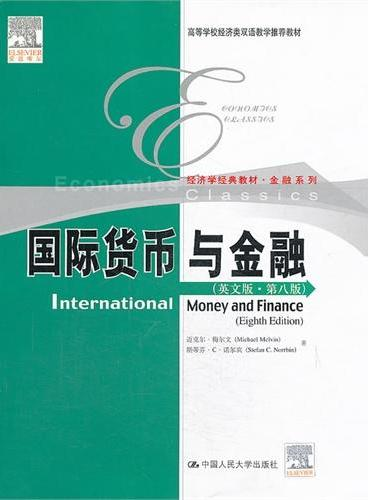 国际货币与金融(英文版·第八版)(经济学经典教材·金融系列;高等学校经济类双语教学推荐教材)