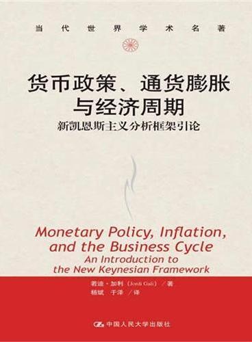 货币政策、通货膨胀与经济周期:新凯恩斯主义分析框架引论(当代世界学术名著)