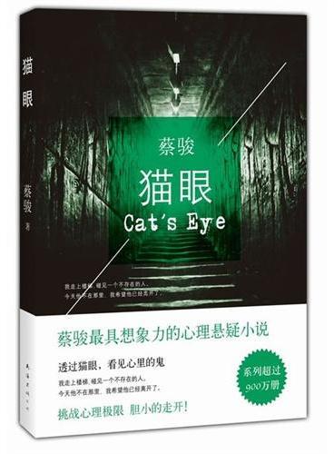猫眼(中国悬疑小说第一人蔡骏最具想象力的心理悬疑小说)