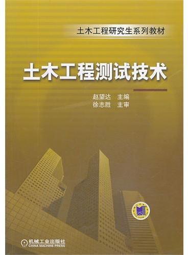土木工程测试技术(土木工程研究生系列教材)