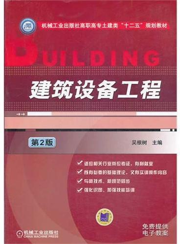 """建筑设备工程(第2版,机械工业出版社高职高专土建类""""十二五""""规划教材)"""