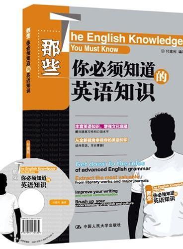 那些你必须知道的英语知识(附赠光盘一张)(必备英语综合能力用书)