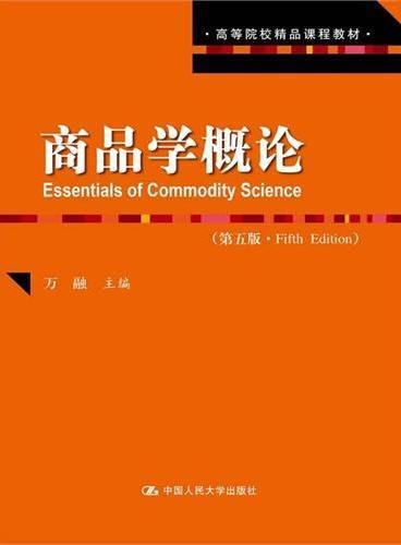 商品学概论(第五版)(高等院校精品课程教材)