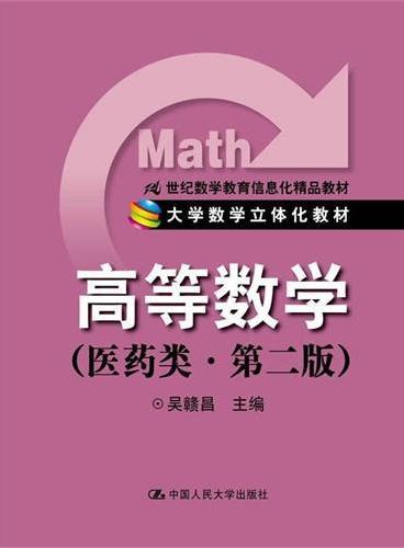 高等数学(医药类)第二版(21世纪数学教育信息化精品教材;大学数学立体化教材)