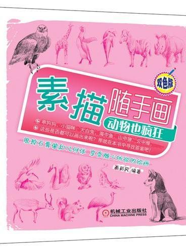 素描随手画--动物也疯狂