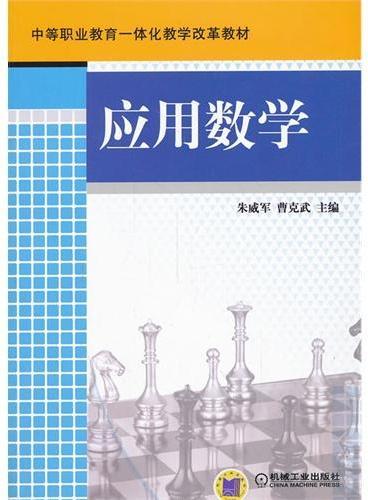 应用数学(中等职业教育一体化教学改革教材)
