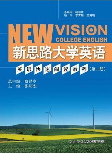 英语快速阅读教程(第二册)(新思路大学英语)