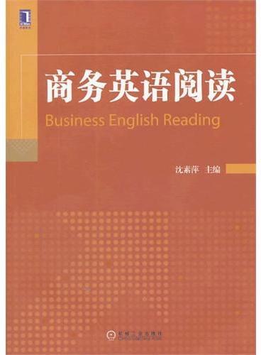 商务英语阅读(华章精品教材)