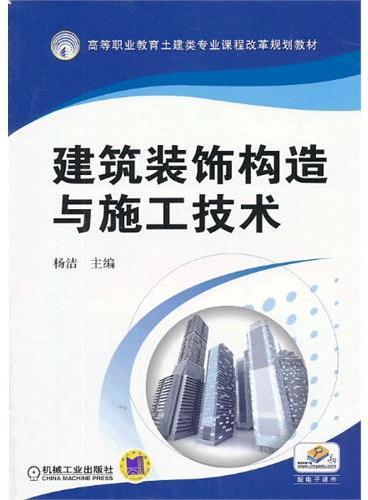 建筑装饰构造与施工技术(高等职业教育土建类专业课程改革规划教材)