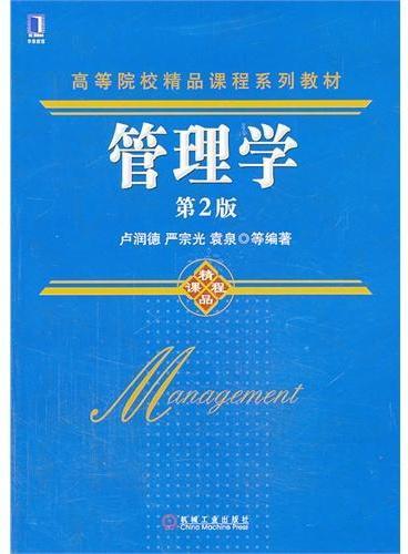 管理学(第2版,高等院校精品课程系列教材)