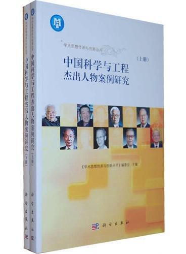 中国科学与工程杰出人物案例研究(上、下册)