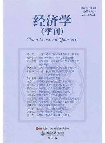经济学(季刊)第13卷第1期总第51期
