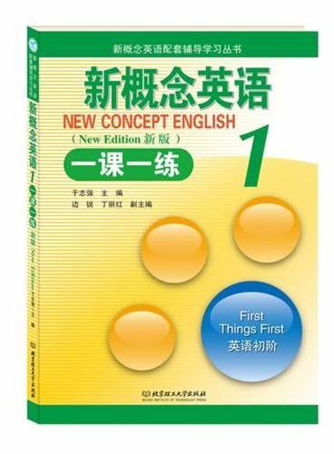 新概念英语配套辅导学习丛书:新概念英语1一课一练(新版)(英语初阶)