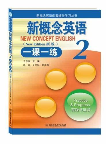 新概念英语配套辅导学习丛书:新概念英语2一课一练(新版)(实践与进步)