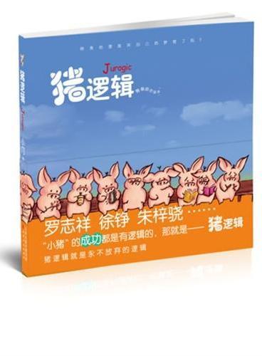 《猪逻辑》(新加坡励志经典,成功者的心灵鸡汤,青春温情幽默的成人绘本。比畿米漫画更深沉,比麦兜更贴心,比朱德庸更有童趣。)