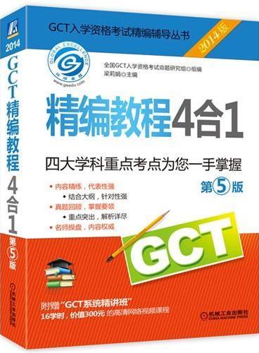 "2014GCT精编教程4合1 第5版(附赠16学时价值300元的""GCT系统精讲班""高清网络视频课程)"