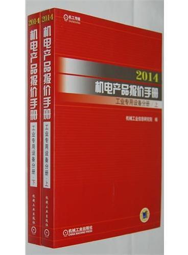 2014机电产品报价手册 工业专用设备分册(上下)
