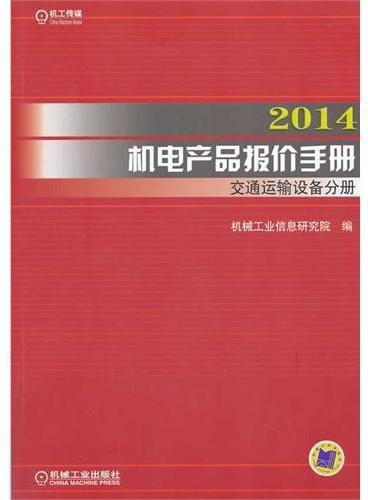 2014机电产品报价手册 交通运输设备分册