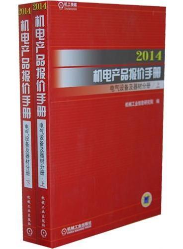 2014机电产品报价手册 电气设备及器材分册(上下)