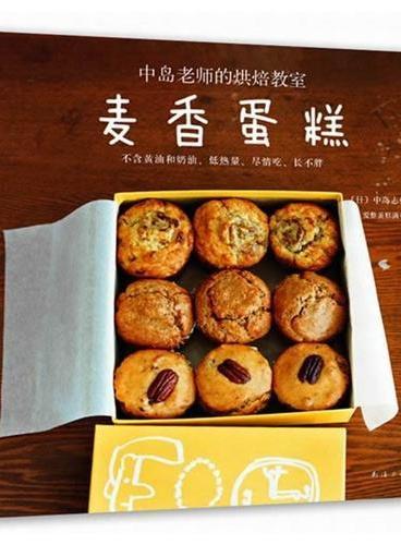 中岛老师的烘焙教室:麦香蛋糕(不含黄油和奶油、低热量、尽情吃、长不胖)