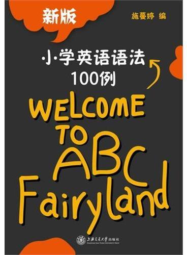 小学英语语法100例(第二版)
