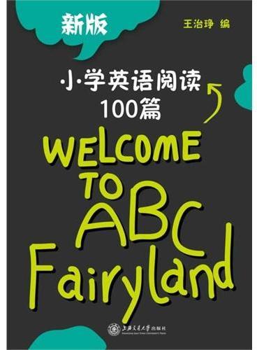 小学英语阅读100篇(第二版)