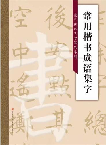 常用楷书成语集字:沈尹默书王石军笔阵图