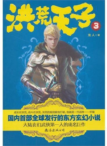 《洪荒天子3》·(大陆武侠第一人热血力作,千万读者热捧的东玄幻奇文,有华人的地方就有龙人的作品)