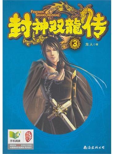 《封神双龙传3》(大陆武侠第一人热血力作,千万读者热捧的玄幻奇文,有华人的地方就有龙人的作品)