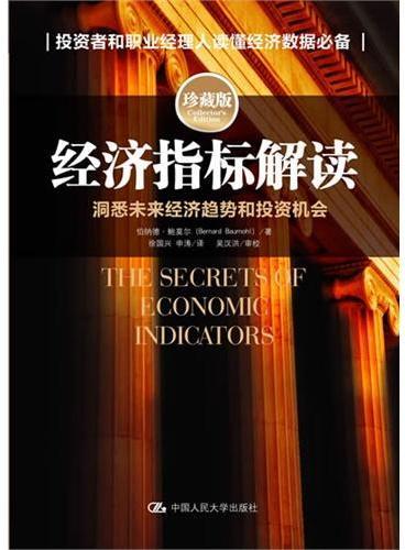 经济指标解读(珍藏版)(投资者和职业经理人读懂经济数据必备)