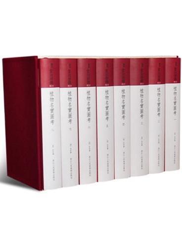 古刻新韵四辑:植物名实图考(套装共8册)(附赠主题藏书票8张,主题笔记本1本)(传统植物学巅峰之作,古代木版画经典巨制)