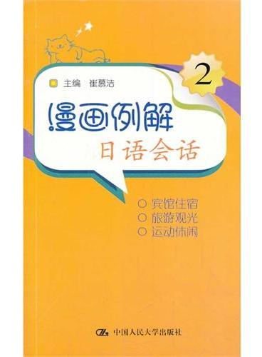 漫画例解日语会话2(附赠光盘)