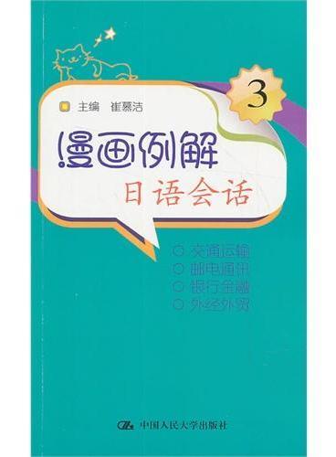 漫画例解日语会话3(附赠光盘)