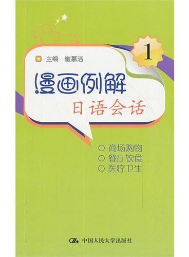 漫画例解日语会话1(附赠光盘)